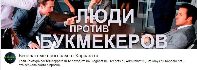 Официальная группа ВК Каппара (Kappara)
