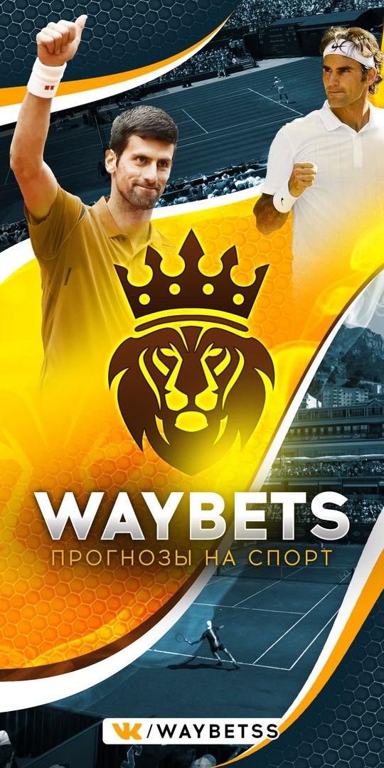waybets waybets отзывы