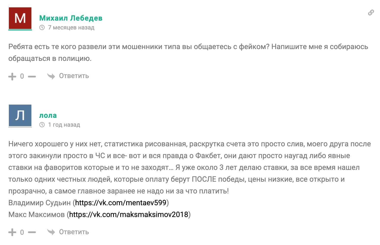 Отзывы о проекте Fuckbet (Факбет)