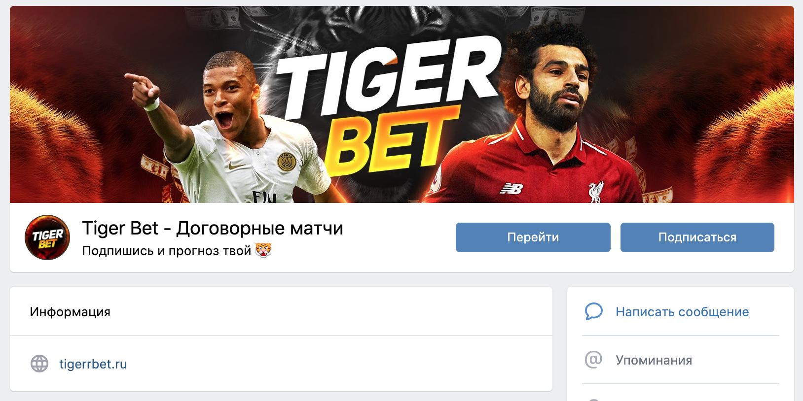 Группа ВК Tiger bet