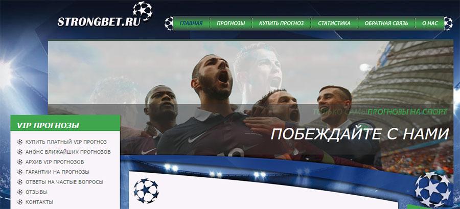 Сайт Strongbet.ru (Стронгбет)