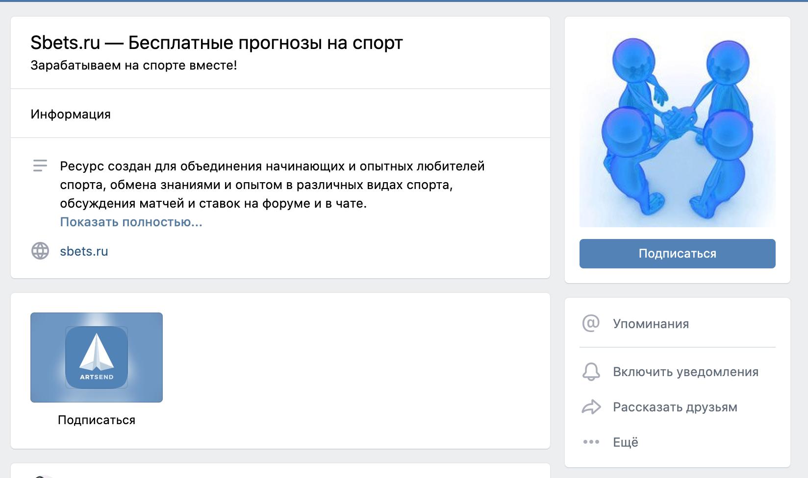 Группа ВК s bets ru (cбетc)