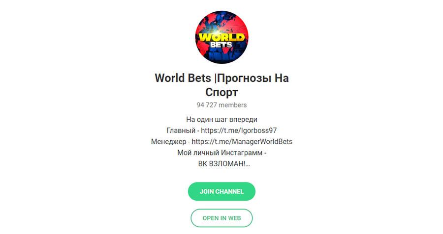 Телеграм канал каппера World Bets ( World betting)