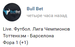Прогноз от Бул Бет (Bull Bet)