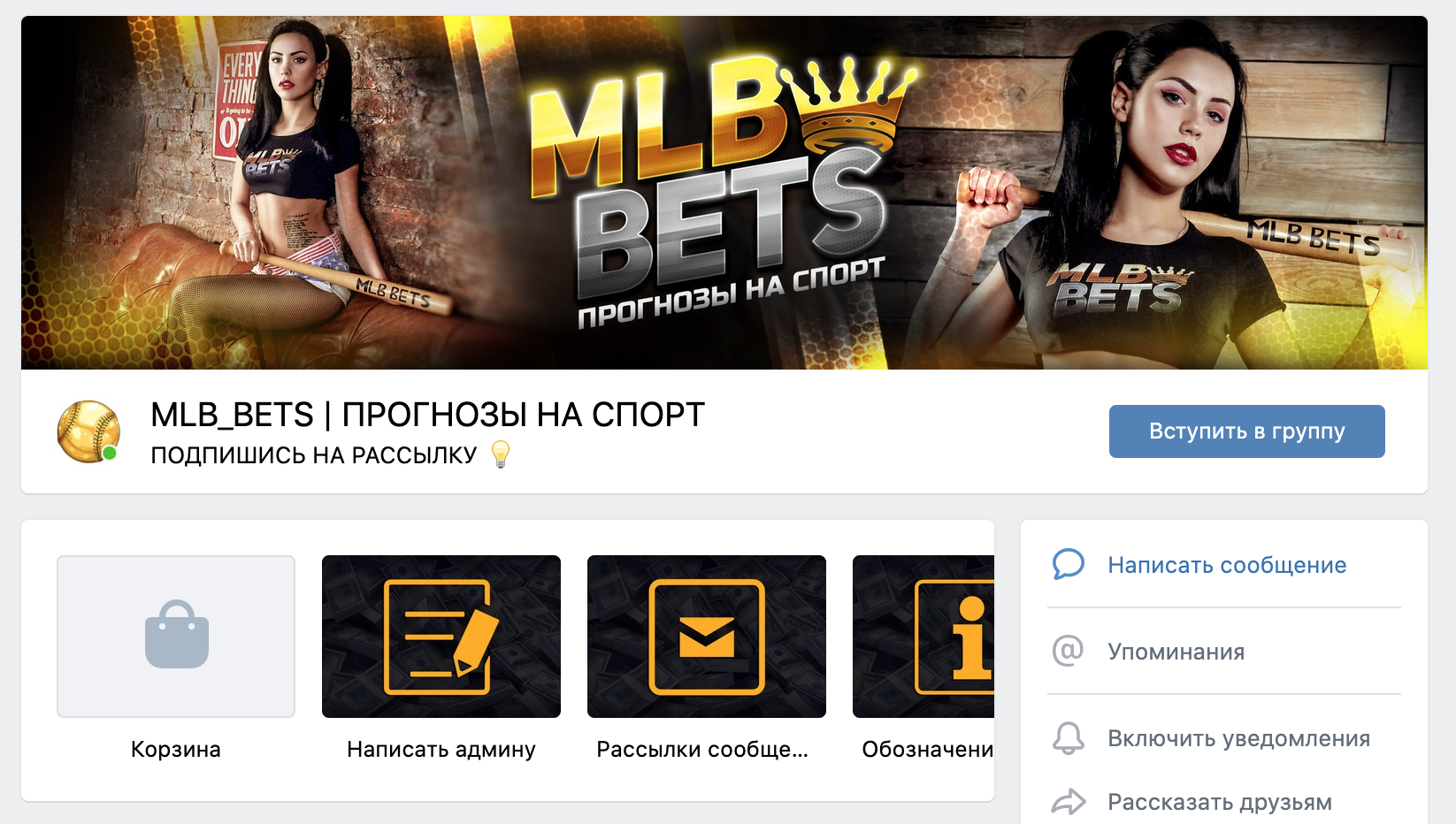 Группа ВК Mlb Bets (Проект Гора Иванова)