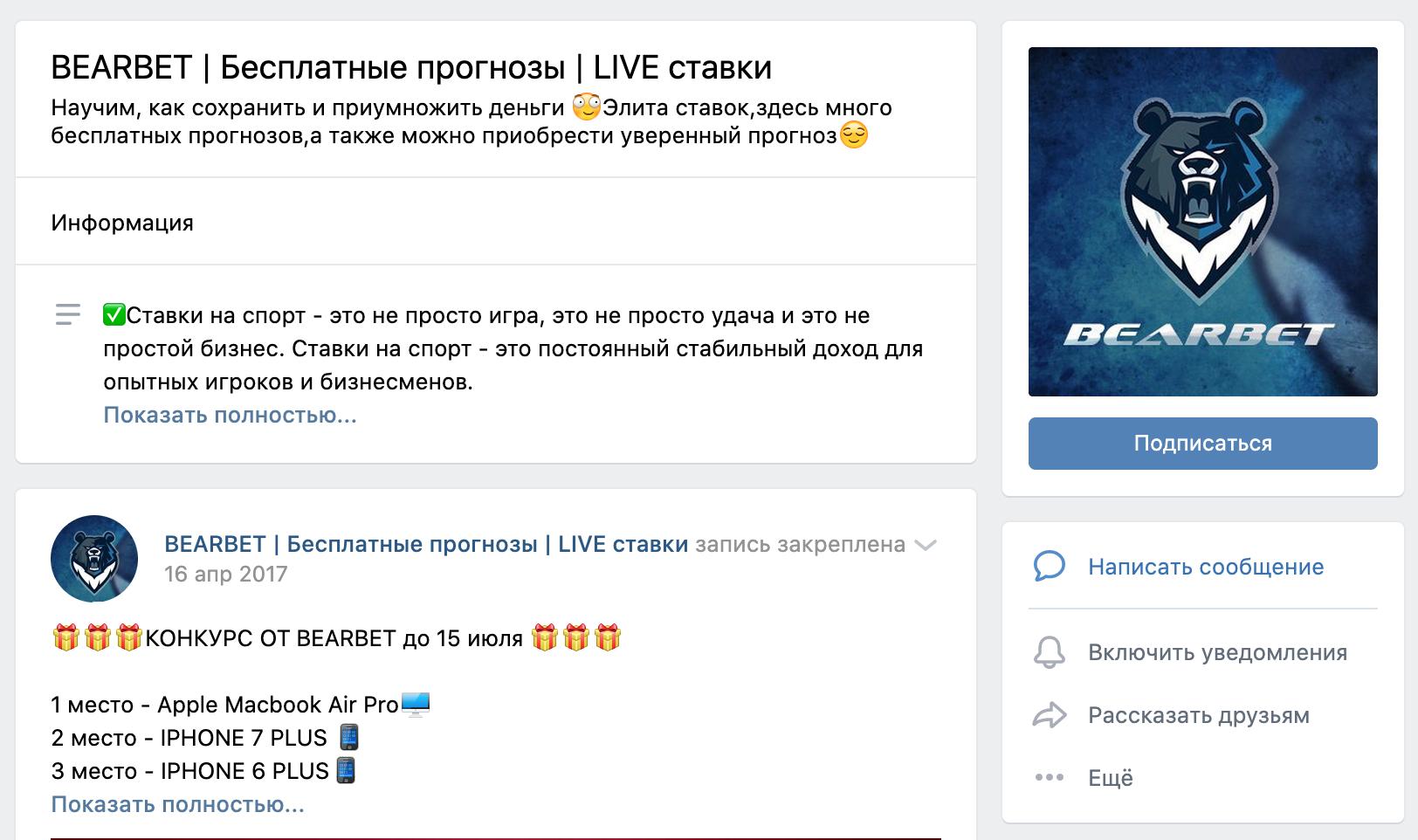 Группа ВК Bear bet