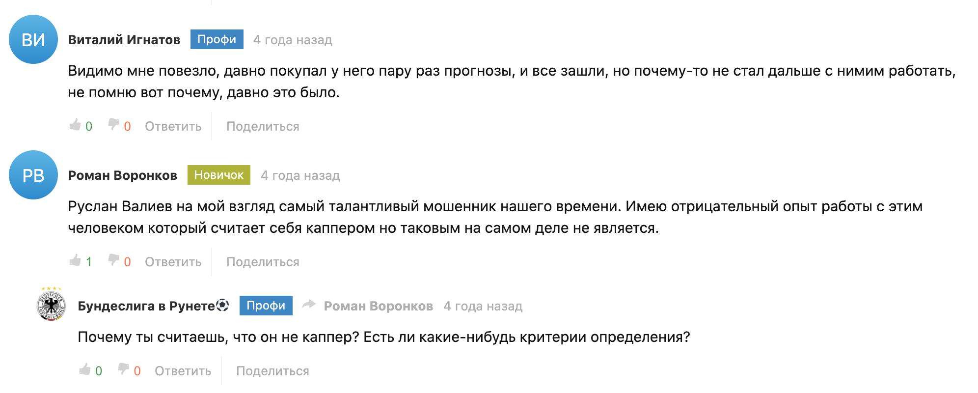 Отзывы о проекте Золотая ставка