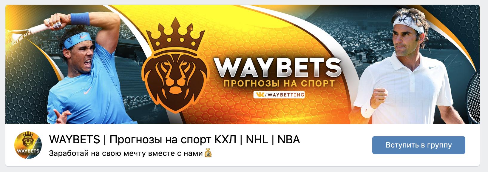 Группа ВК waybets каппера Алексея Cтрельцова