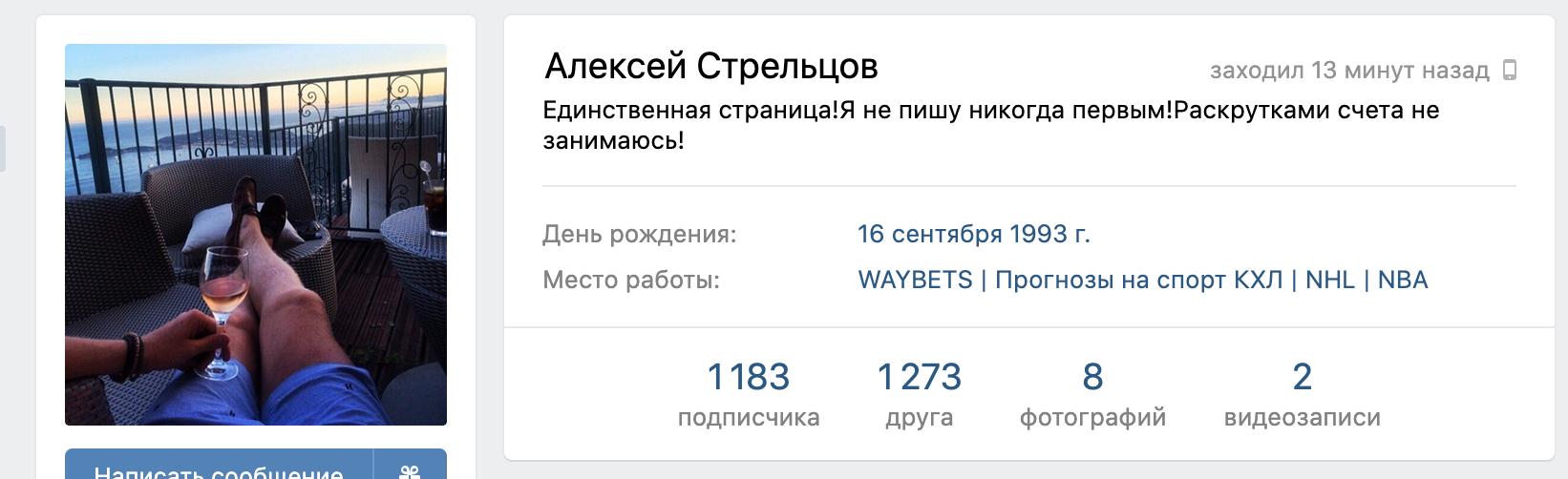 Страница Алексея Cтрельцова основателя Waybets