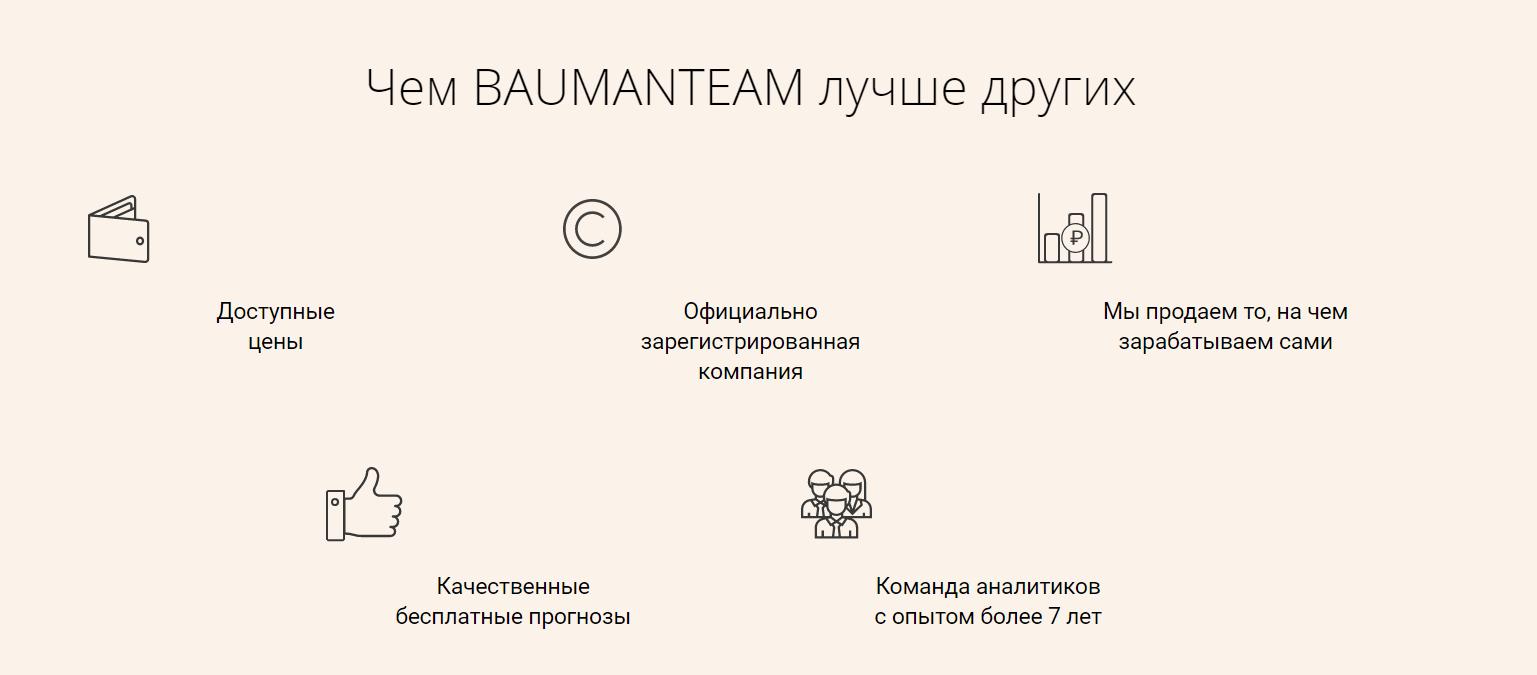 Преимущества проекта Кирилла Баумана