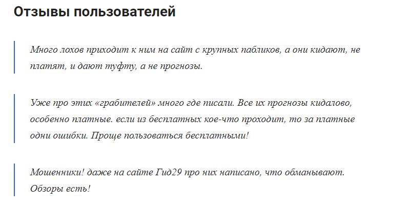 Отзывы о каппере Грабители Буков