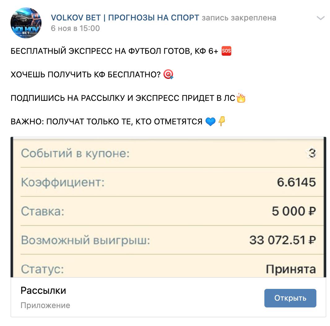 Бесплатный прогноз от Volkov Bet