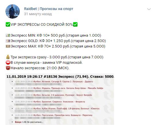 Ценовая политика в проекте Raidbet (РейдБет)