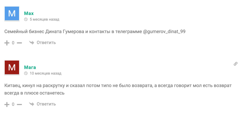 Отзывы о проекте Дината Гумерова Макинг Кэш (MakingCash)
