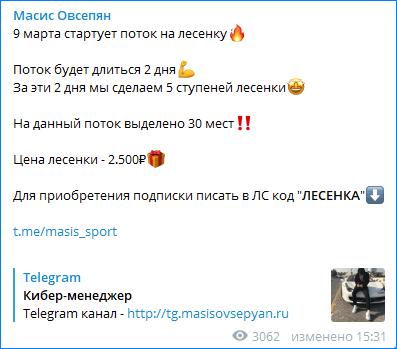 Лесенка от Масиса Овсепяна