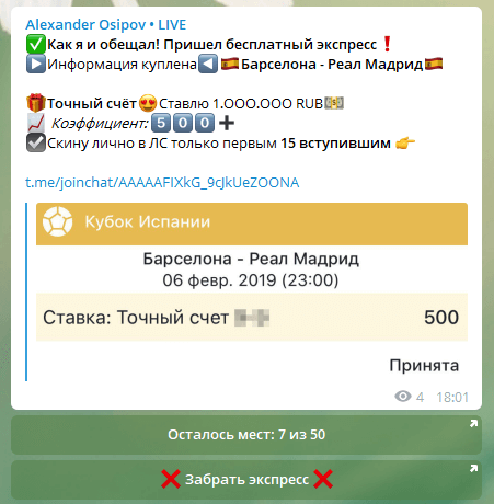 Прогноз от Alexander Osipov (Александр Осипов)