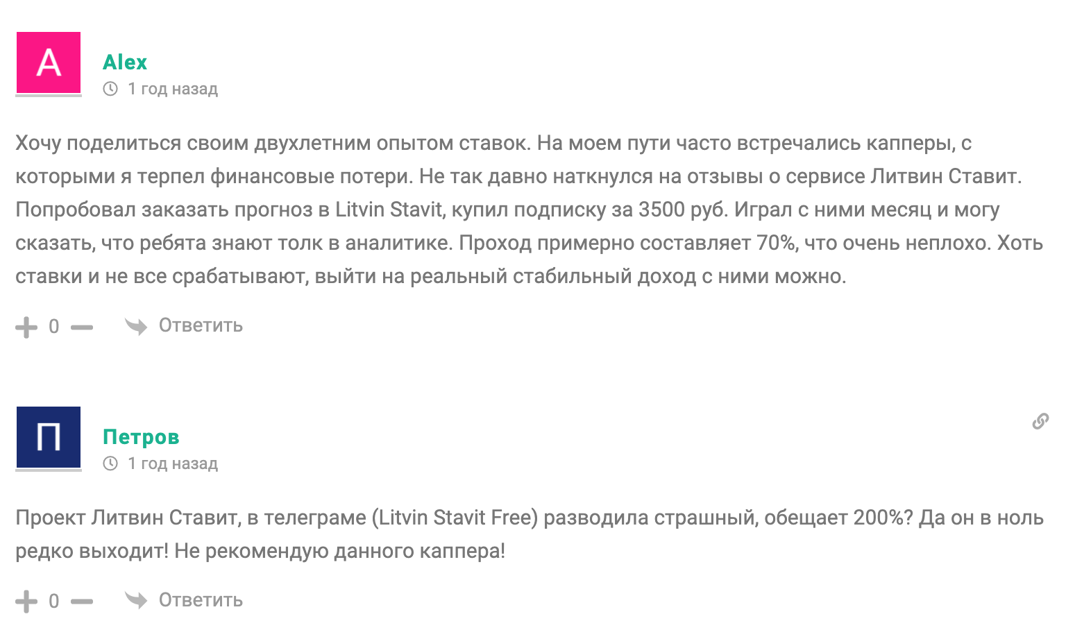 Отзывы Litvin Stavit Free (Литвин Ставит)