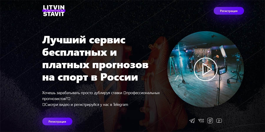 Сайт проекта Литвин ставит