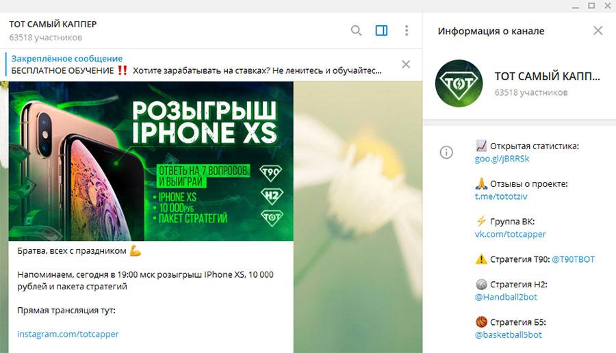 Телеграм канал Тот самый каппер от Артема Тарасова