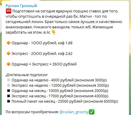 Ценовая политика каппера Руслан Грозный