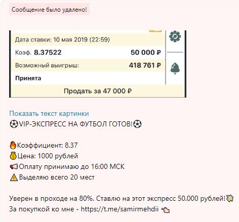 Прогноз от телеграм канала УСПЕШНЫЙ КАППЕР