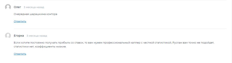 Отзывы о проекте каппера Руслан Грозный
