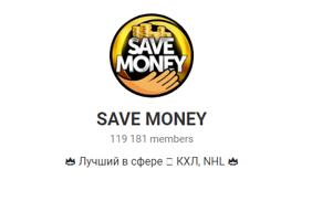 Телеграм Save Money (от автора Кирилла Усманова)