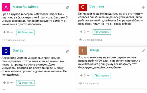 Отзывы о Alexander Osipov (Александр Осипов)