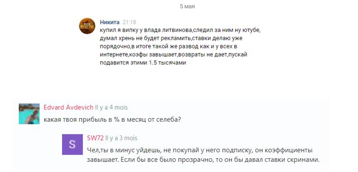 Отзывы об основателя проекта Dream big bet Владе Литвинове