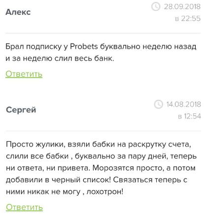 Отзывы о проекте Probet (Пробет)
