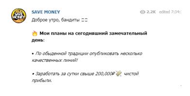 Пост в телеграм Save Money (от автора Кирилла Усманова)