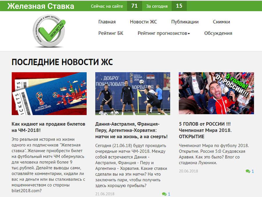 Страница Iron bet ru (Железной ставки)