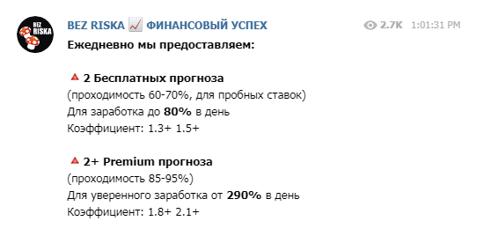Прогнозы от телеграм канал Bezriska