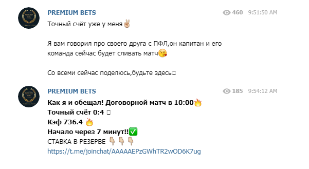 Лесенка PREMIUM BETS