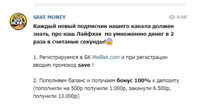 Ценовая политика Save Money в телеграм