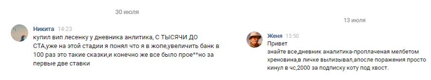 Отзывы о телеграм сервисе Дневник аналитика ру