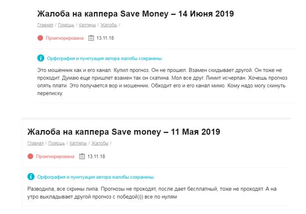 Отзывы о Save Money в телеграм