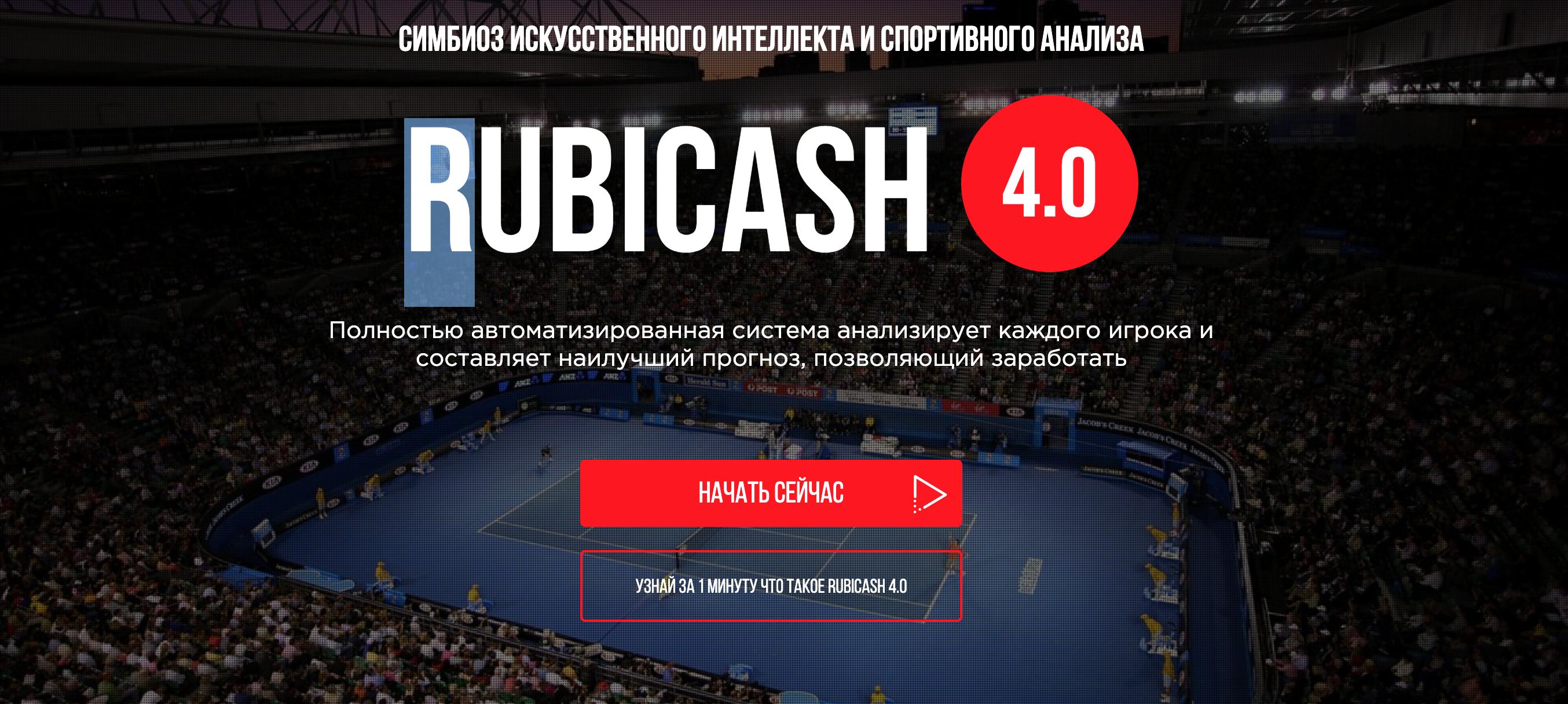 Главная страница сайта Rubicash