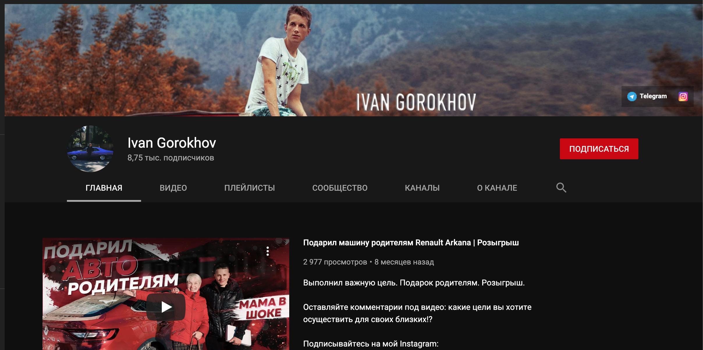 Ютуб канал Ивана Горохова (IVAN GOROKHOV)