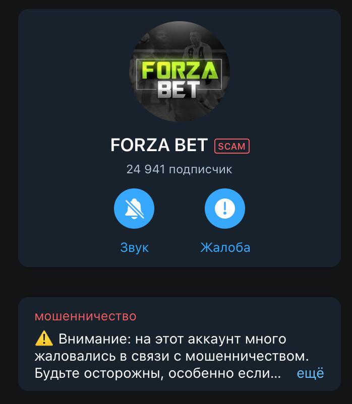 Телеграм канал Forza Bet