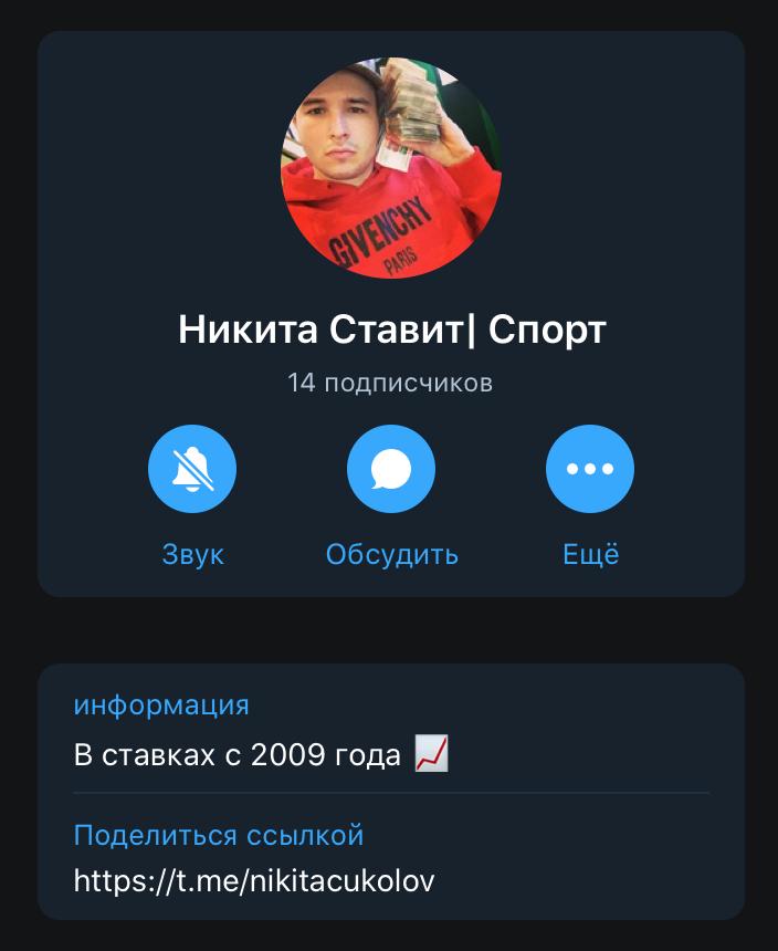 Телеграм канал Никита Ставит