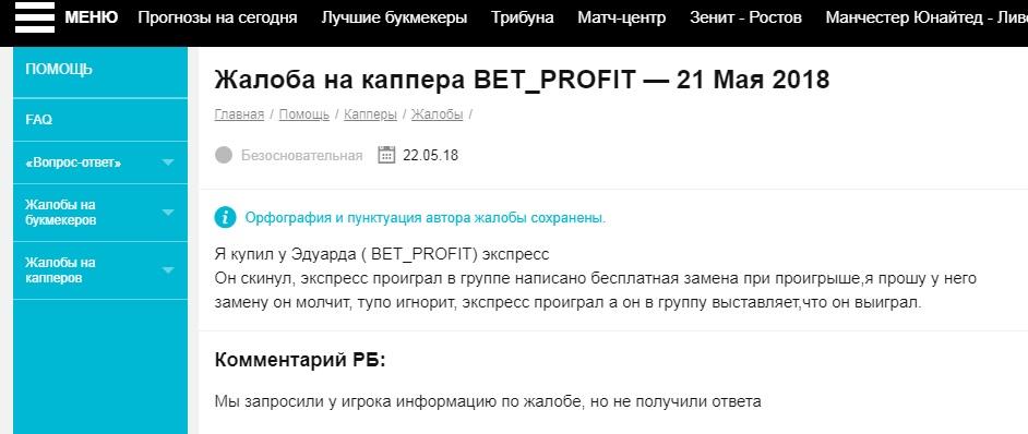 негативные коментарии Bet Profit