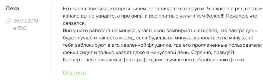 отзывы негативные IVAN GOROKHOV