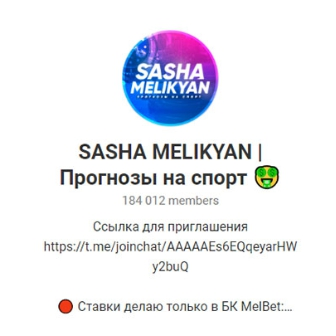 Фото телеграмм канала Sasha Melikyan