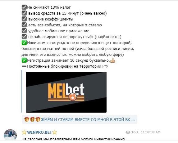 реклама Melbet WINPRO.BET