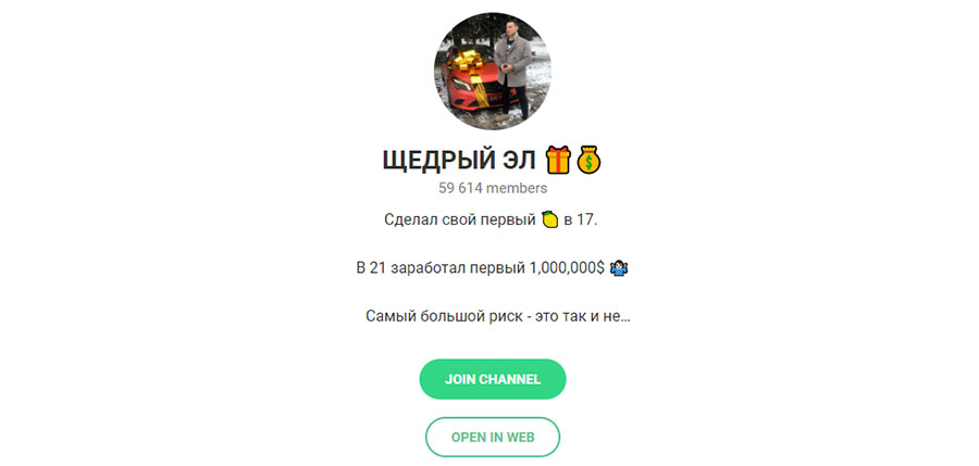 Телеграм канал Щедрый Эл
