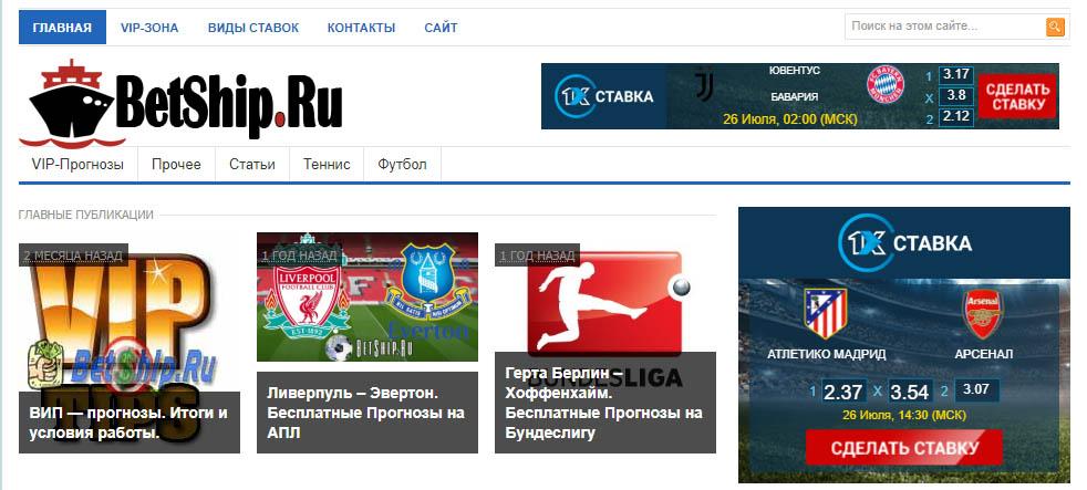 Главная страница сайта Betship.ru