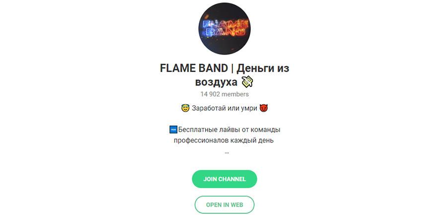 Телеграм канал Flame Band