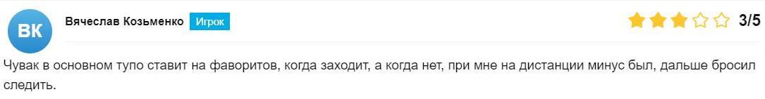 Bobrov bet все негативные отзывы