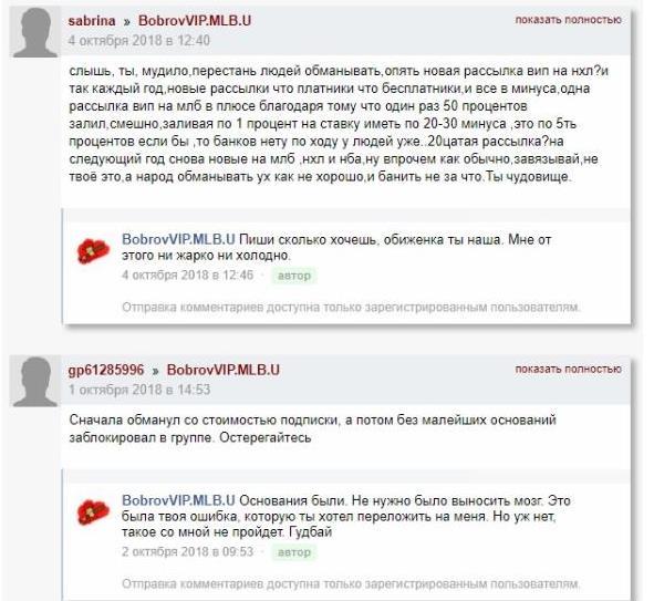 Bobrov bet реакция на критику